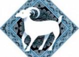 Восточный гороскоп. Коза