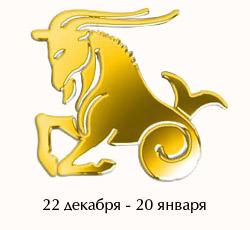 Знак зодиака Козерог: характеристика, характер знака зодиака Козерог, гороскоп совместимости, камни – талисманы для Козерога