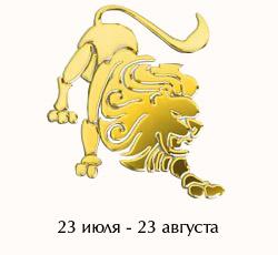 Знак зодиака Лев: характеристика, характер знака зодиака Лев, гороскоп совместимости, камни – талисманы для Льва