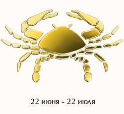 Знак зодиака Рак: характеристика, характер знака зодиака Рак, гороскоп совместимости, камни – талисманы для Рака