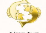 Камни по знакам зодиака РЫБЫ (21 февраля – 20 марта)