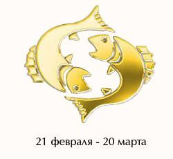 Знак зодиака Рыбы: характеристика, характер знака зодиака Рыбы, гороскоп совместимости, камни – талисманы для Рыб