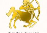 Камни по знакам зодиака СТРЕЛЕЦ (23 ноября – 21 декабря)