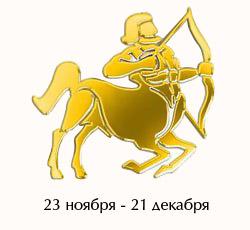 Знак зодиака Стрелец: характеристика, характер знака зодиака Стрелец, гороскоп совместимости, камни – талисманы для Стрельца