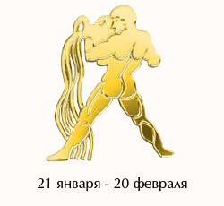 Камни по знакам зодиака ВОДОЛЕЙ (21 января – 20 февраля)